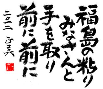2401shougatsu