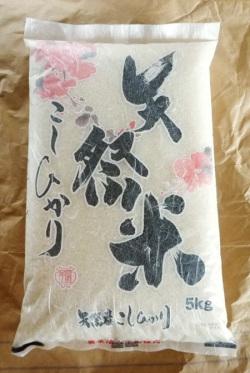 矢祭米5kg袋
